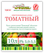 Nutritive substrate tomato